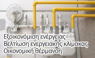 εγκαταστασεις φυσικου αεριου